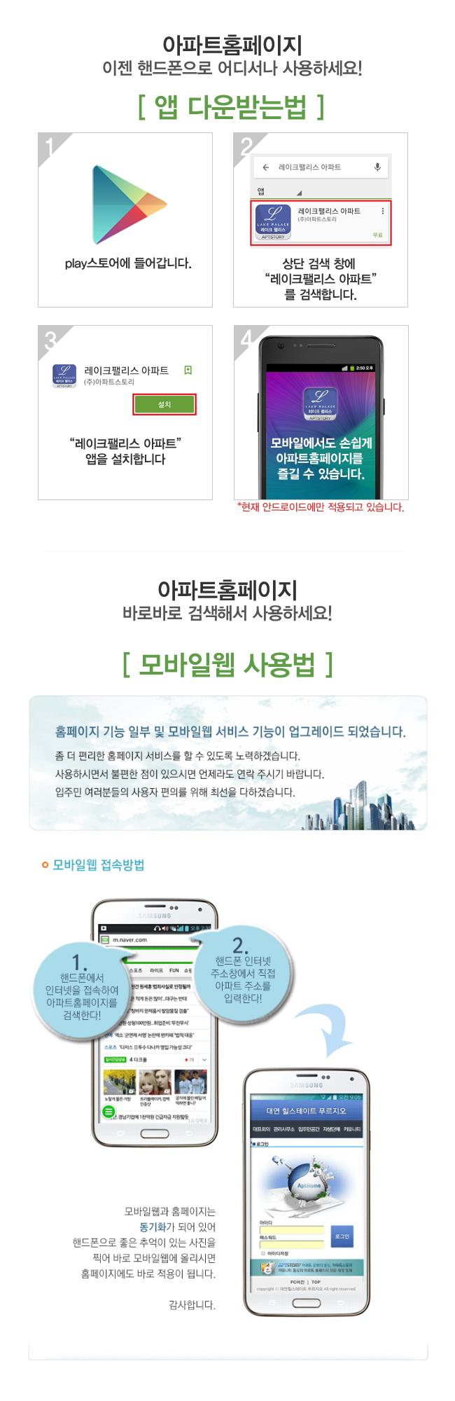 앱_모바일웹_사용방법_레이크팰리스.jpg
